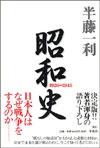 syouwashi.jpg