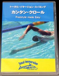 「トータル・イマージョン・スイミング」DVD
