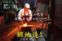 【動画】日野浦司の鍛地造り動画